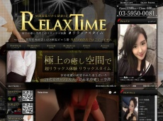 RELAX TIME 池袋 中国式エステ・マッサージ